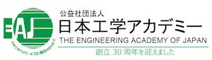 日本工学アカデミー