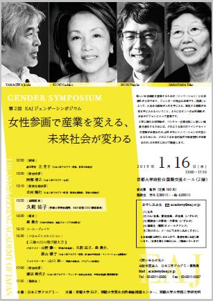 第2回EAJジェンダーシンポジウム「女性参画で工学が変わる、工学を変える」 @ 京都大学時計台国際交流ホール(2階)
