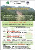 EAJ関西支部 第2回講演会「自然災害から社会をまもる」 @ 京都大学百周年時計台記念館 国際ホールIII(2階)