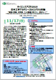 サイエンスアゴラ,日本工学アカデミー(EAJ)