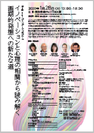 第3回EAJジェンダーシンポジウム「イノベーションと心理の相関から読み解く 画期的発想への新たな道」 @ 東京大学本郷キャンパス山上会館
