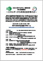EAJ関西支部 第3回講演会「エネルギーから未来社会を考える」 @ 神戸大学百年記念館六甲ホール