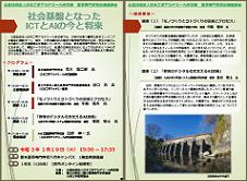 EAJ九州支部 高等専門学校出張講演会「社会基盤となったICTとAIの今と将来」 @ 熊本高等専門学校八代キャンパス 1階合同講義室