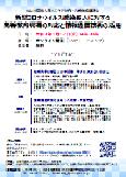 【オンライン開催】EAJ九州支部講演会「新型コロナウィルス感染拡大に対する高等教育現場の対応と情報通信技術の活用」 @ Zoomによるオンライン開催