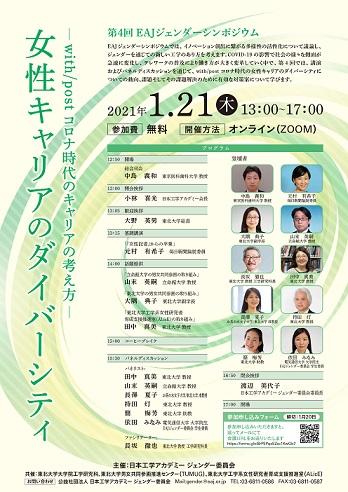 【オンライン開催】第4回EAJジェンダーシンポジウム「女性キャリアのダイバーシティ」 @ Zoomオンライン開催