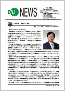 EAJ NEWS