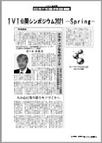 日刊工業新聞社記事より