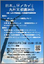 【オンライン開催】EAJ九州支部講演会(2021年度) @ オンライン開催(Zoom)