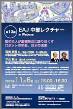 第13回EAJ中部レクチャー「知の巨人が縦横無尽に語り尽くす ロボットの明日、日本の未来」 @ オンライン開催